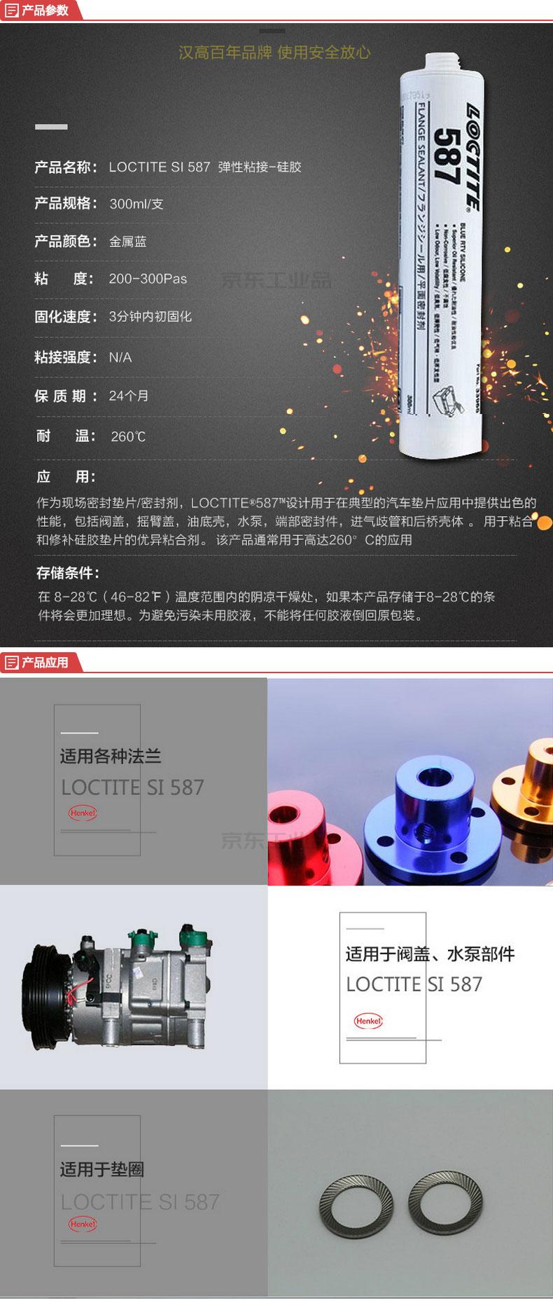 汉高 乐泰(LOCTITE) 蓝色耐油型法兰密封胶300ml,10支/盒,5盒/箱;587