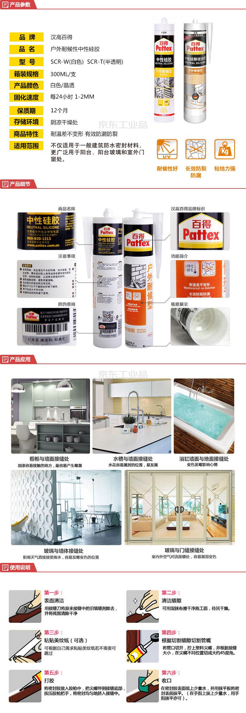 汉高 百得(Pattex)中性硅胶 户外耐候型 玻璃胶 密封胶 填缝胶