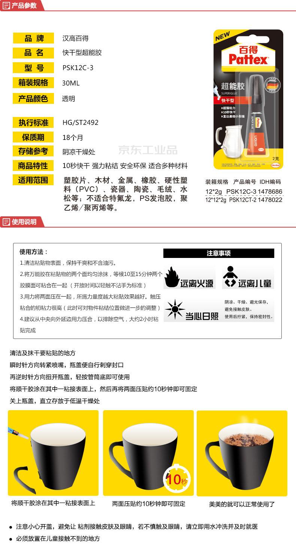 汉高 百得(Pattex)超能胶标准装2g(单卡装);PSK12C-3