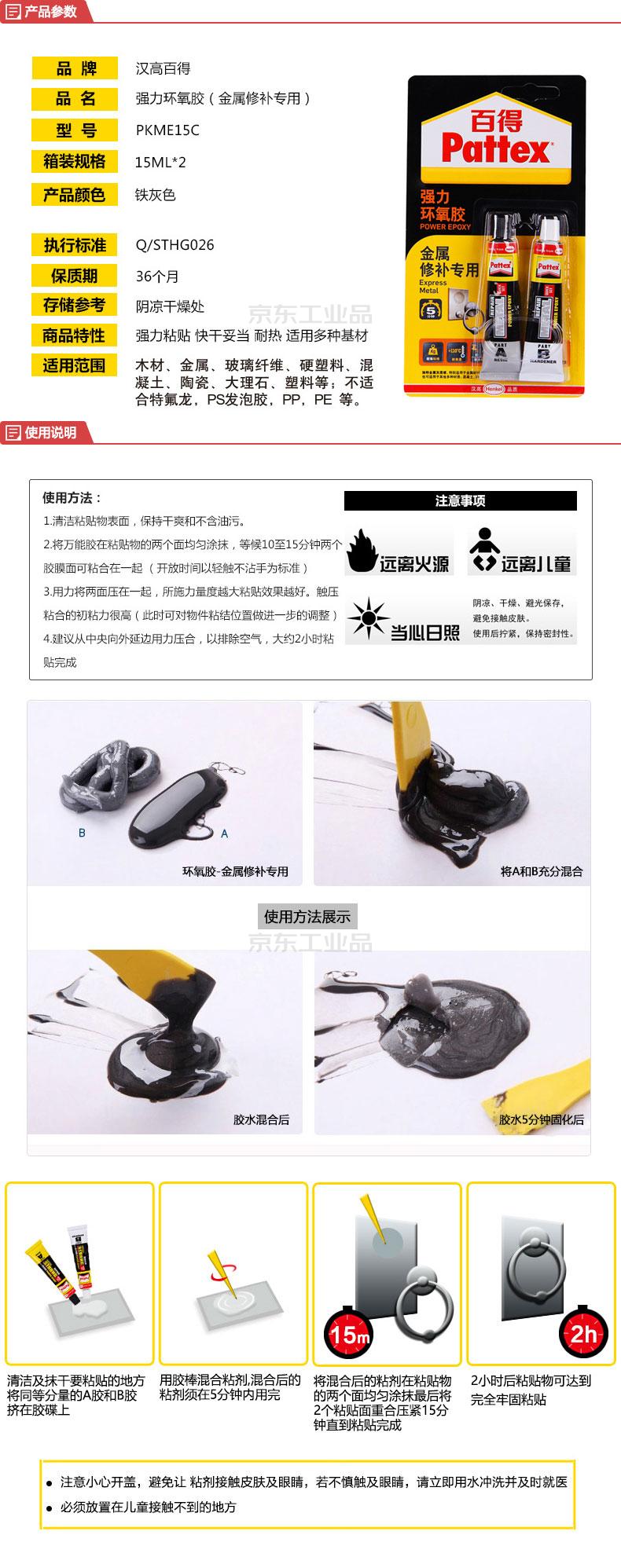 汉高 百得(Pattex)强力环氧胶金属修补专用15ml*2,2个/卡;PKME15C
