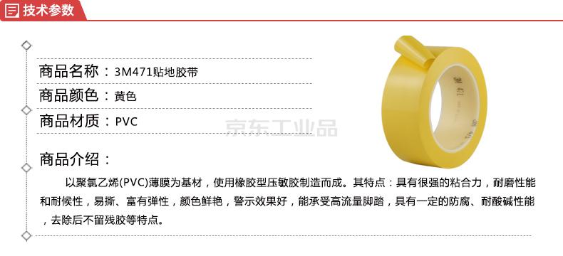 3M 471 黄色贴地警示胶带50mmX33m(最大分切宽度1238.25mm);XI003926569-50