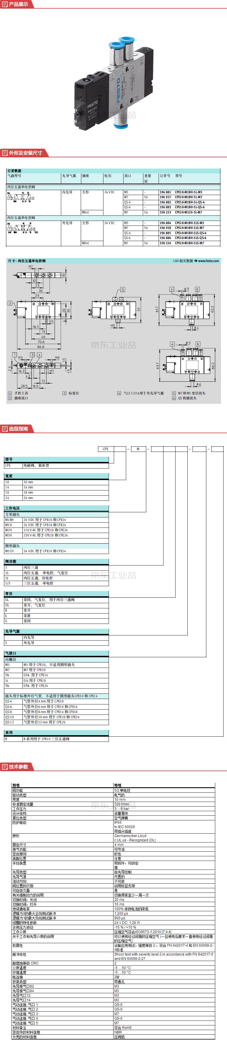费斯托(FESTO) 通用型方向控制阀,电磁阀;CPE10-M1BH-5L-QS-6