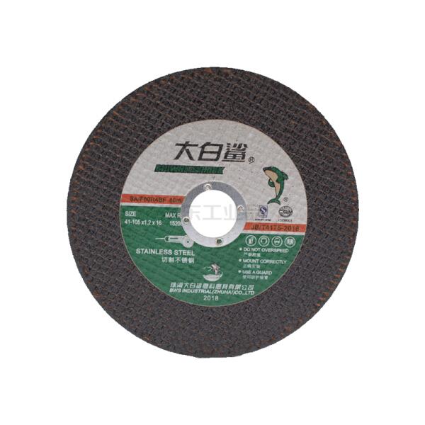 大白鲨 黑色双网切割片;105x1.2x16