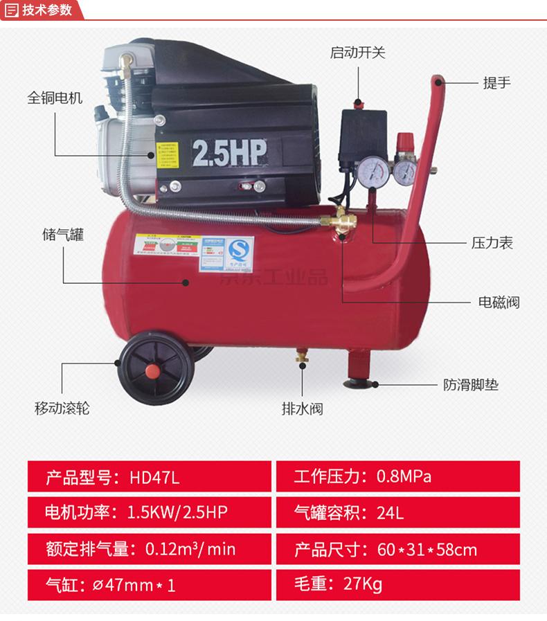 双豹 1.5KW直联便捷式空压机,0.8MPa,0.12m³/min;HD47L