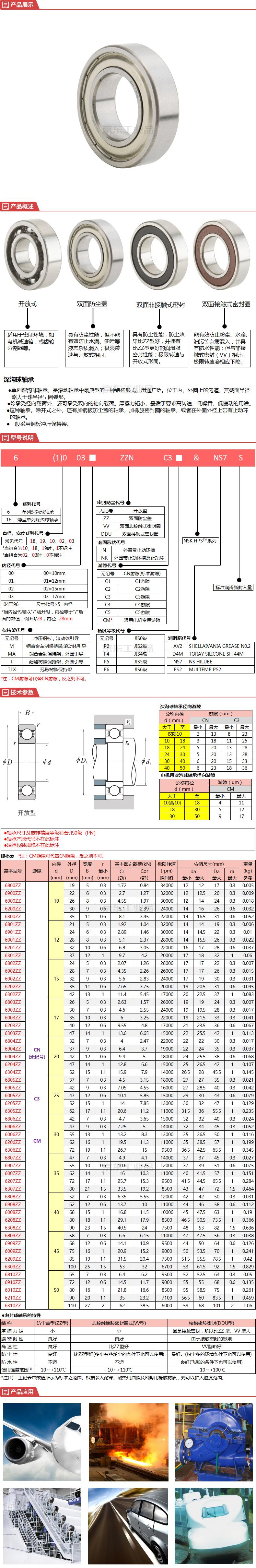 NSK(恩斯克) 单列深沟球轴承,双面防尘盖(铁盖),日本品【工业包装(无独立包装盒)】;6800ZZCM NS7S 6