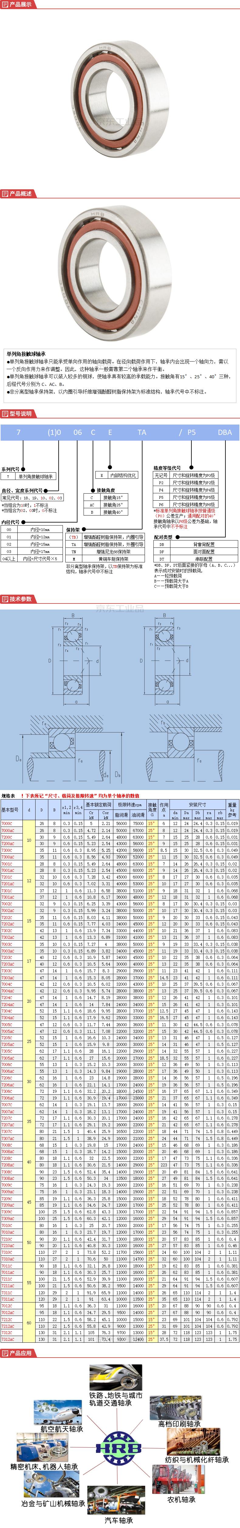 哈轴(HRB) 单列角接触球轴承,开放型;7000C