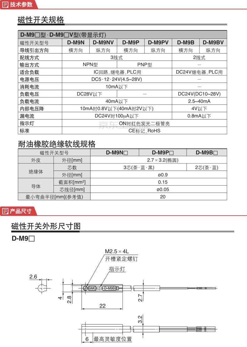 SMC 磁性开关;D-M9B