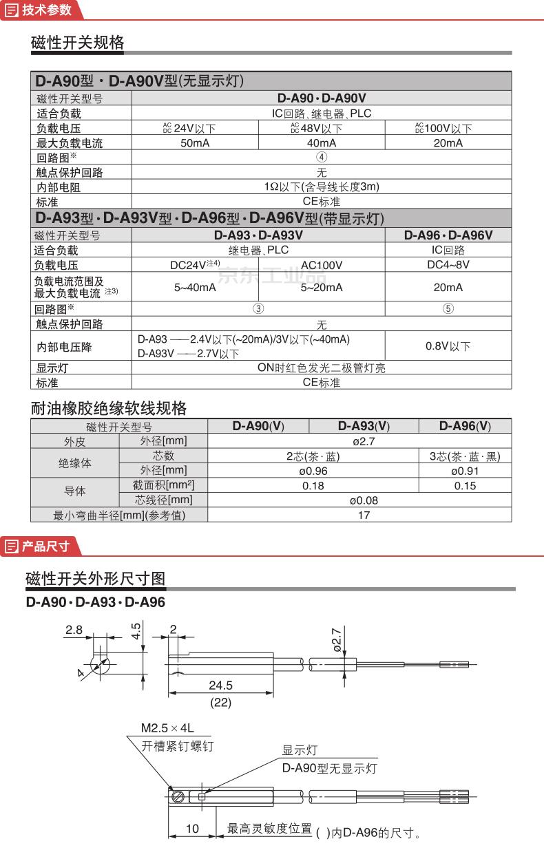 SMC 磁性开关;3C-D-A93