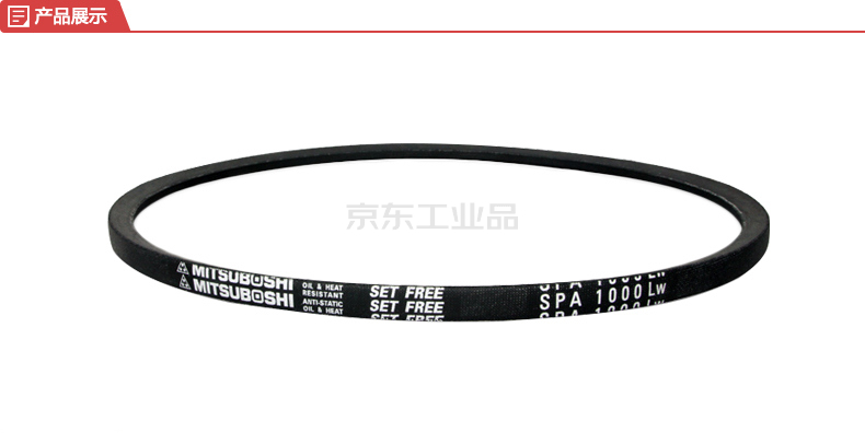 三之星(MITSUBOSHI) 窄V型 DIN7753/ISO4184;SPA2800,三角带,工业皮带