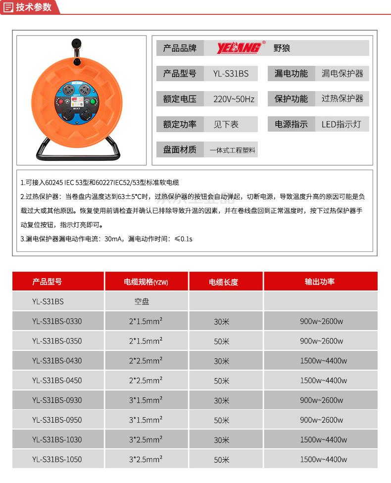 野狼电器 三角架310电缆盘(220V);YL-S31BS-1030