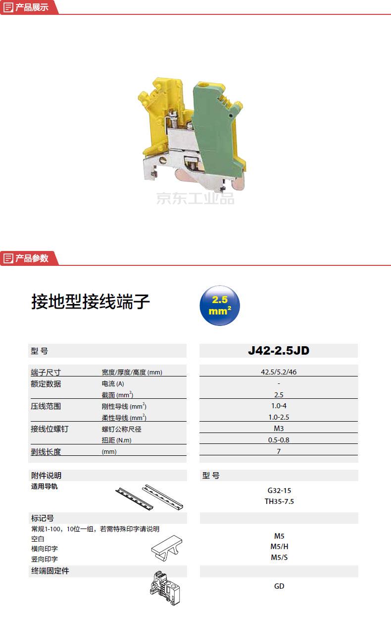 上海天逸电器 接线端子;J42-2.5D