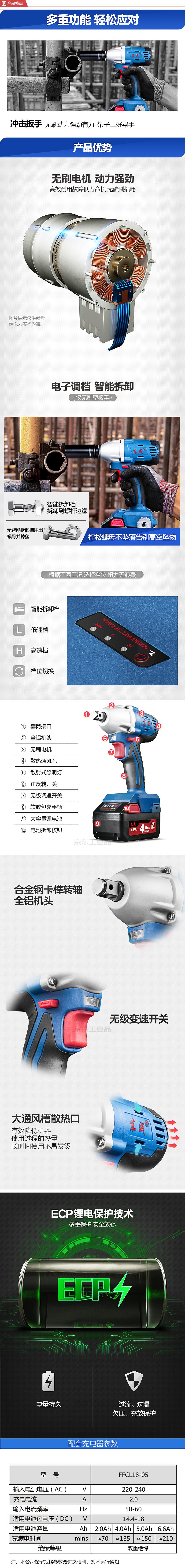 东成 18V充电式无刷冲击扳手;DCPB02-18(E型)