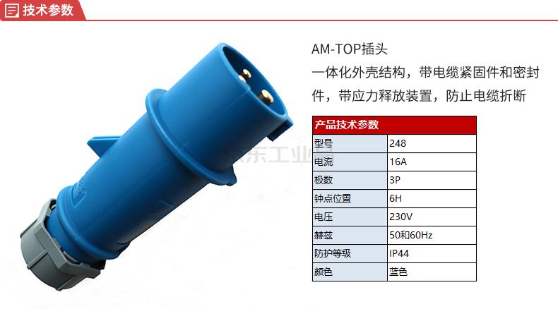 曼奈柯斯(MENNEKES) 工业插头,AM-TOP,16A3P,6H230V,IP44(替代271);248