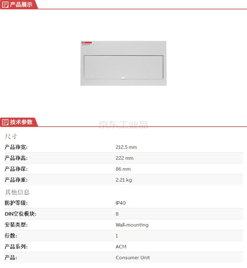 ABB ACM系列终端配电箱;ACM 08 SNB