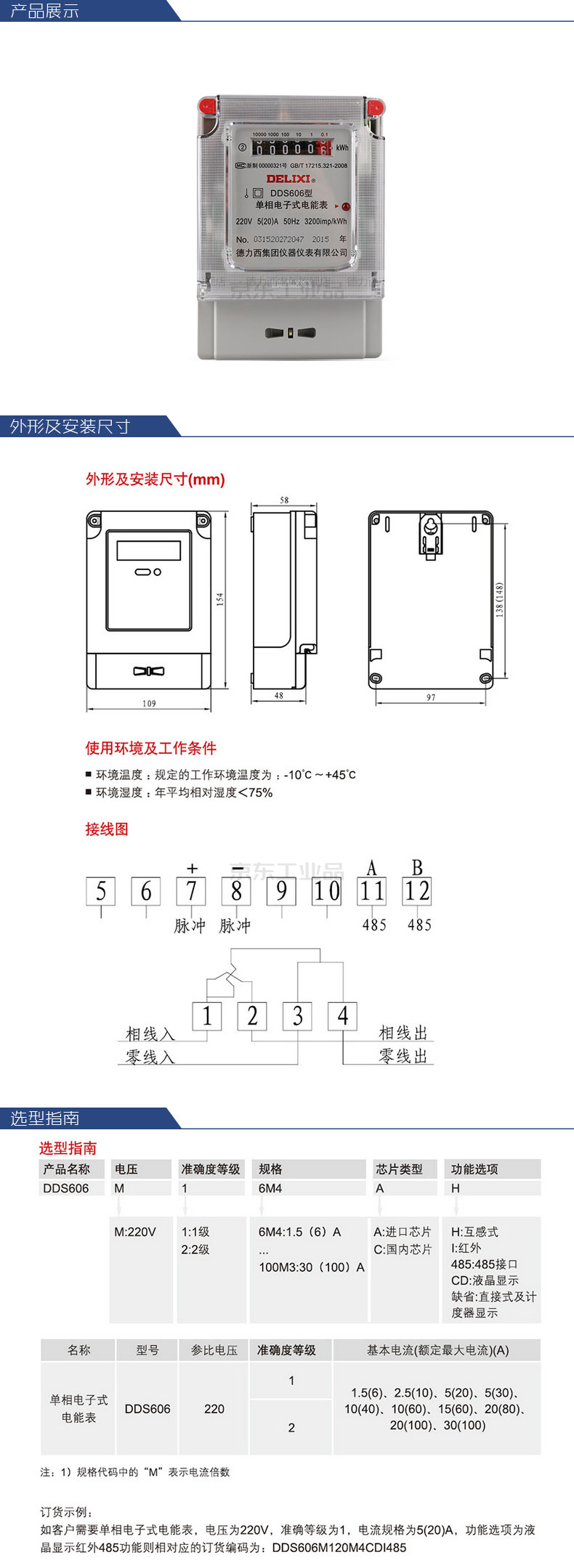 德力西电气 单相电子式电能表;DDS606 220V 1级 5(20)A
