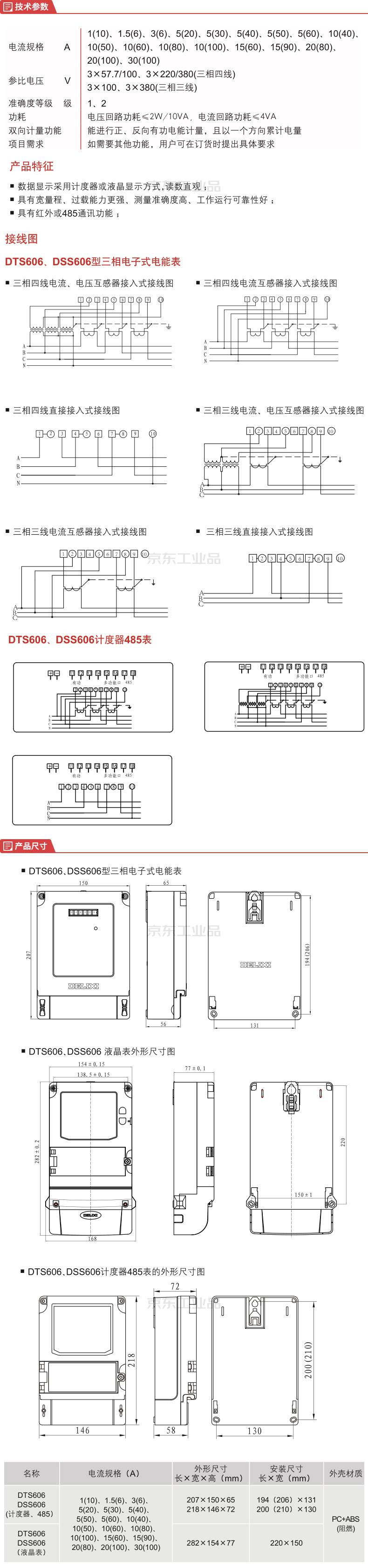德力西电气 三相四线电子式电能表;DTS606 3×220/380V 1级 3×20(80)A