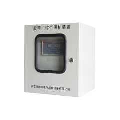 康迪欣 胶带机综合保护装置,AC220V,RS485,墙挂式,Probus,350×400×280mm;PZB-I