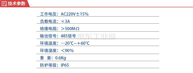 康迪欣 胶带机综合保护模块,AC220V,RS485,IP65;CM