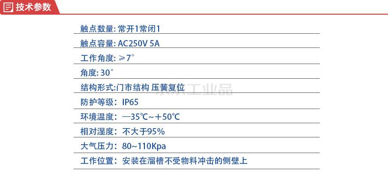 康迪欣 溜槽堵塞保护装置,1NO+1NC,5A,30°,门市结构,压簧复位,IP65;LDM-X
