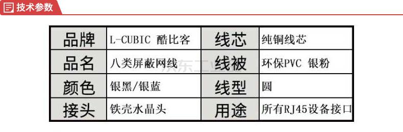酷比客(L-CUBIC) 八类双层屏蔽纯铜网线/银黑/1M;LCN8RUBK1M