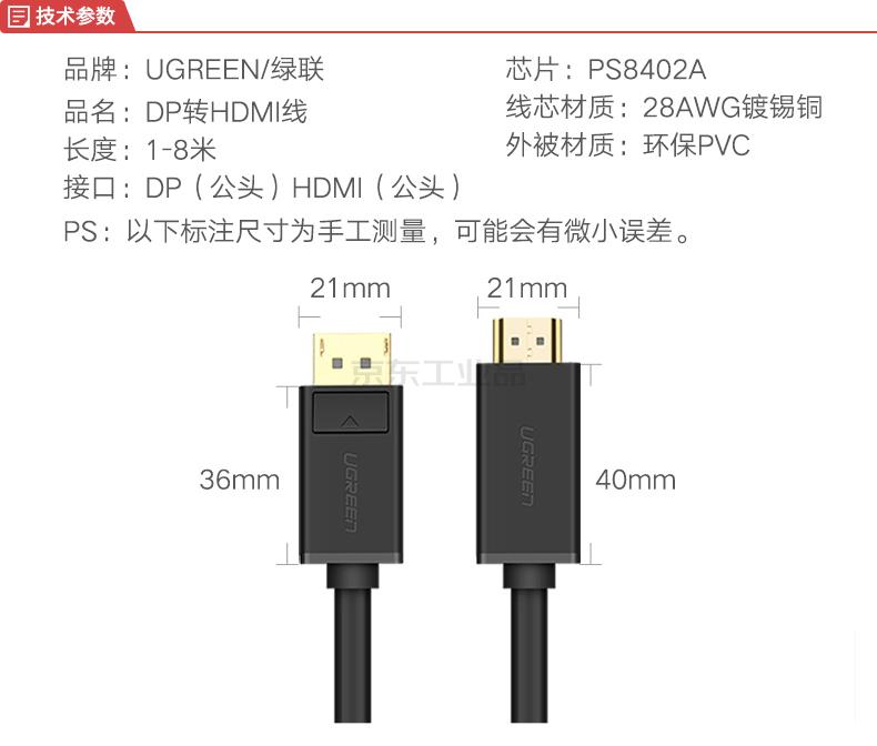 绿联(UGREEN) DP转HDMI公对公线 黑色线规:28AWG OD7.3MM分辨率:3840*2160 30Hz1.5米:铝箔袋包装;10239