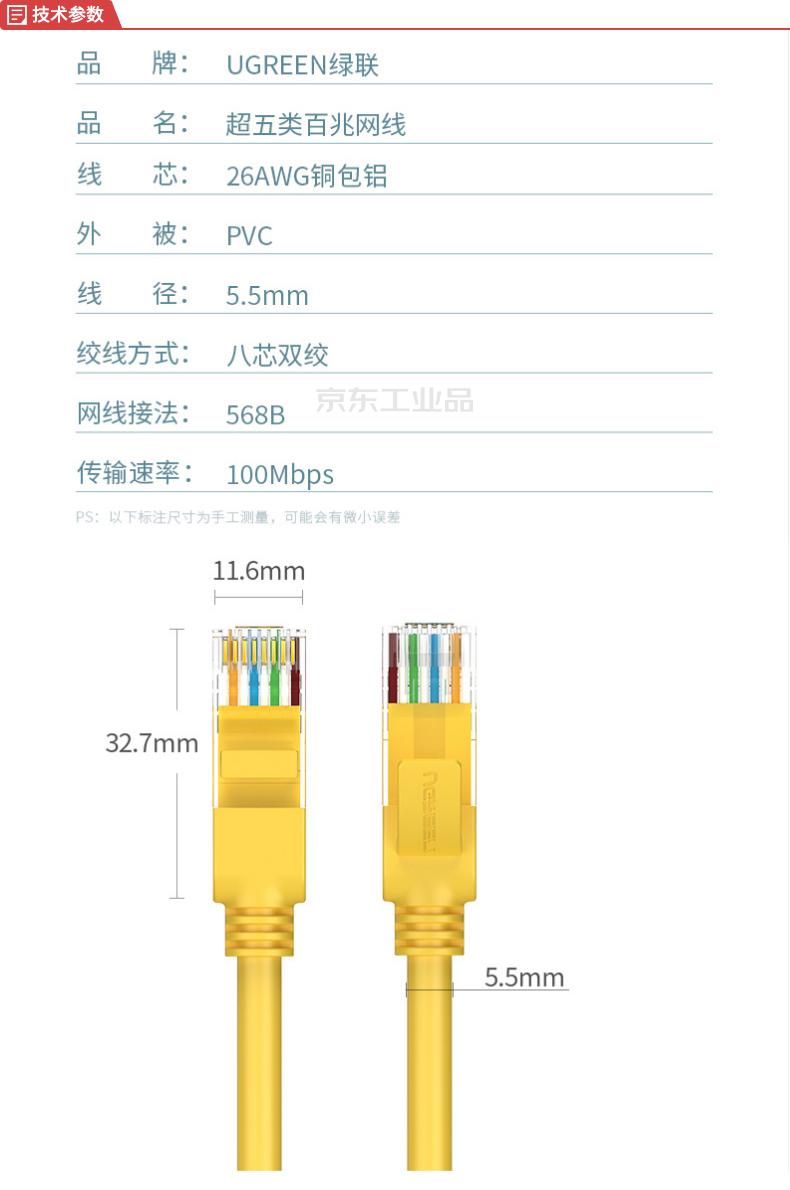 绿联(UGREEN) 超五类八芯双绞网线黄色26AWG 铜包铝1米铝箔袋包装;11230