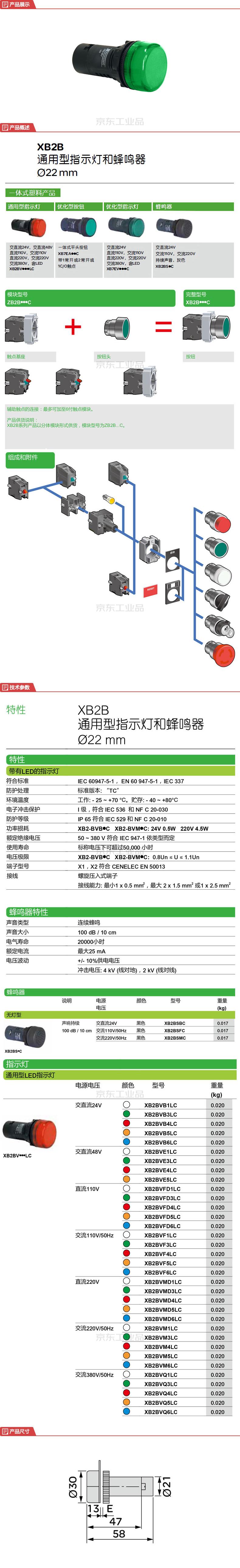 施耐德电气 AC/DC 24V 绿色LED指示灯,10个/袋;XB2BVB3LC