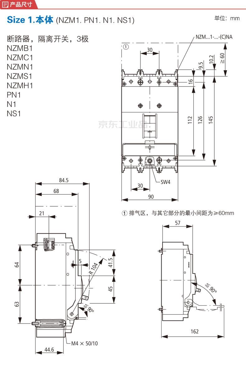 伊顿穆勒 塑壳断路器;NZMN1-A63