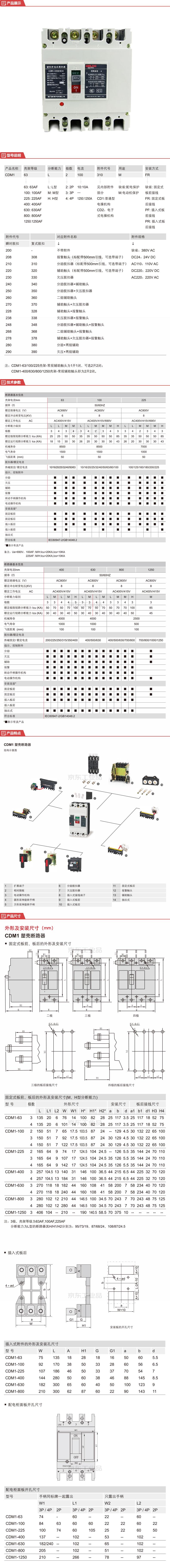德力西电气 塑壳断路器,10个/箱;CDM1-250M/3300 200A