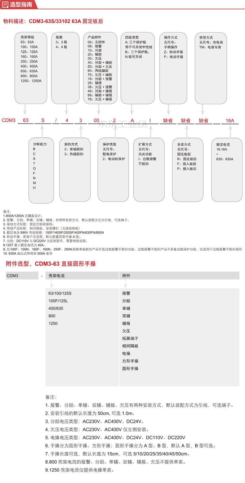 德力西电气 塑壳断路器;CDM3-100S/3300 100A