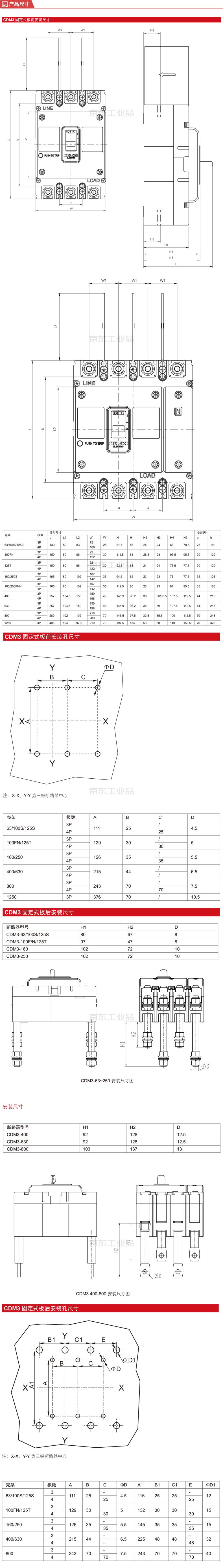 德力西电气 塑壳断路器;CDM3-250S/3300 250A