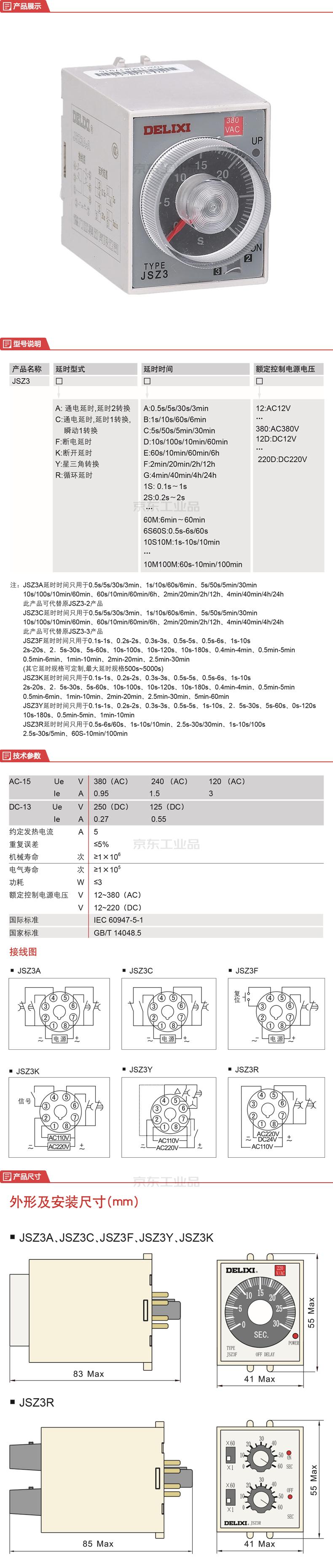 德力西电气 电子式时间继电器;JSZ3A-A 0.5S/5S/30S/3M AC220V