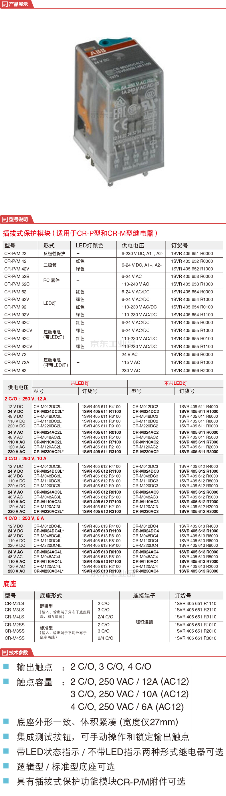 ABB 微型插拔式接口继电器;CR-M012DC4L