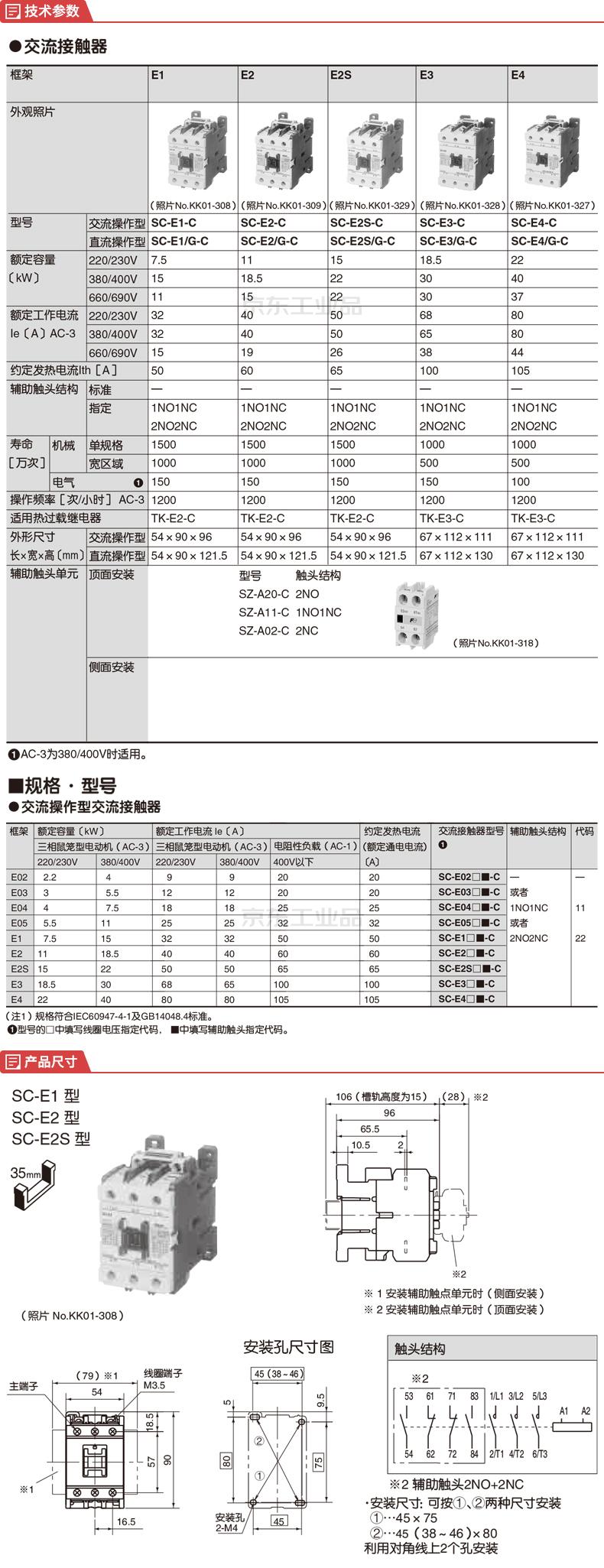 富士电机 交流控制交流接触器;SC-E2N5-C