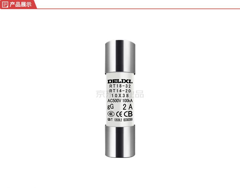 德力西电气 圆筒形帽熔断器 RT14(RT18) AC380V/500V 2A Φ10X38