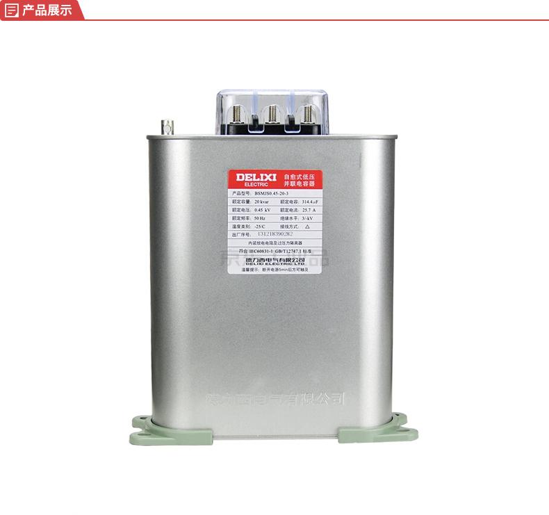 德力西电气 自愈式低压并联电容器;BSMJS-0-0.45-20-3-D