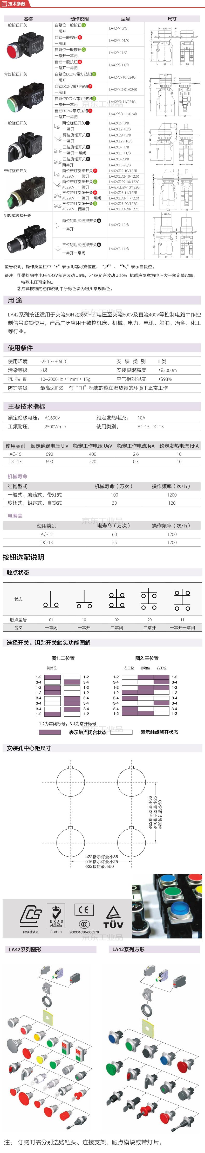 上海天逸电器 圆形平头按钮;LA42P-10G
