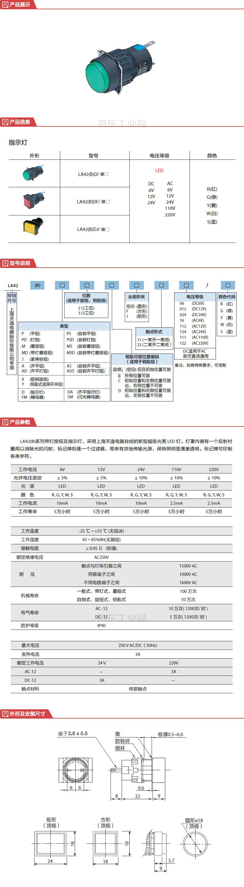 上海天逸电器 圆形指示灯,红色;LA42(B)D-DC24V R
