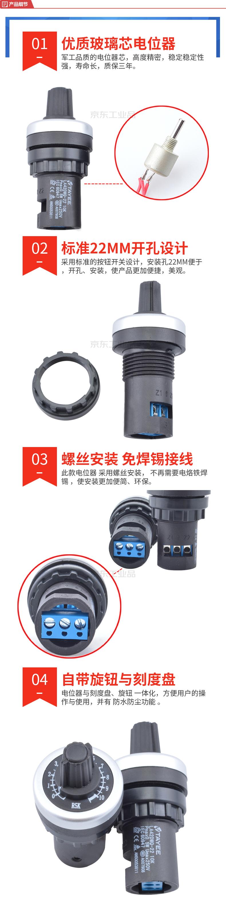 上海天逸电器 电位器;LA42DWQ/10K