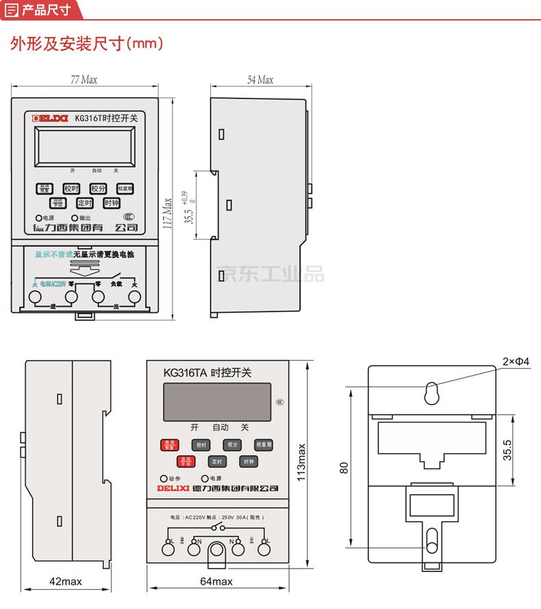 德力西电气 KG316T系列时控开关;KG316T AC/DC48V