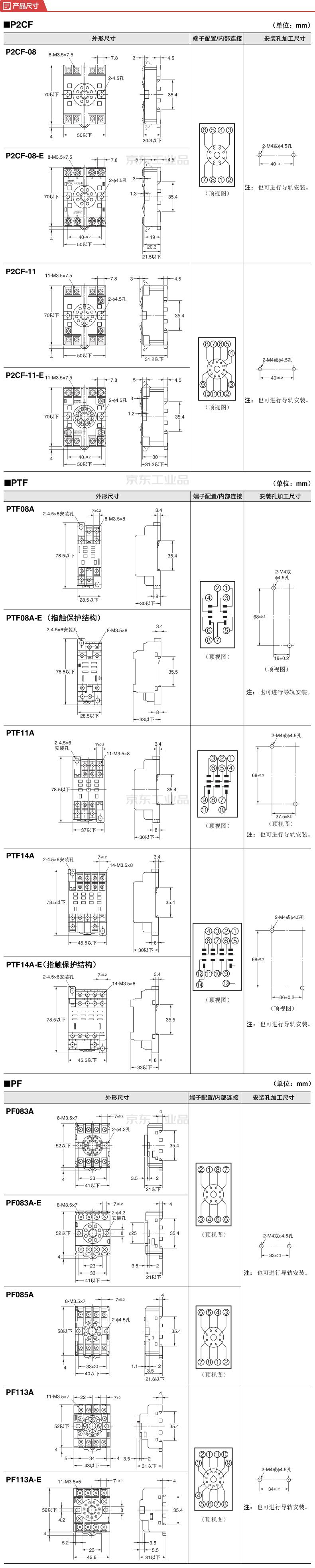 欧姆龙 共用插座/DIN导轨相关产品,方形插座,50个/盒;PTF08A-E BY OMI