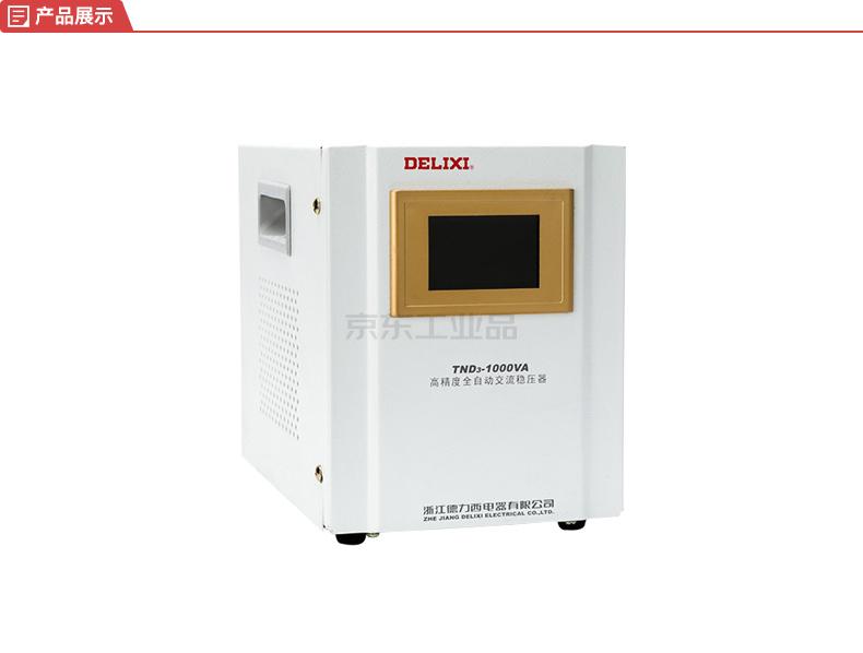 德力西电气 高精度全自动交流稳压器,1个/箱;TND3-10KVA