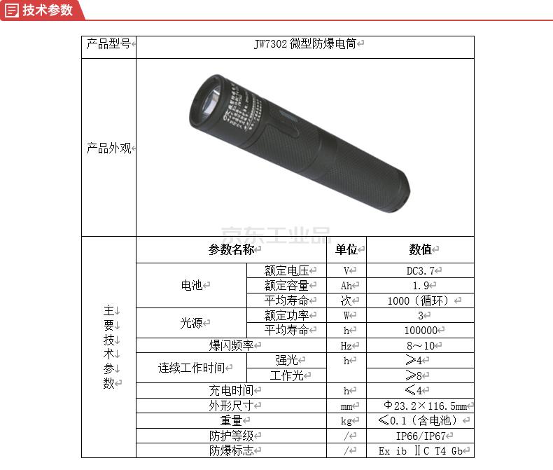 OK海洋王(OKTECH) 微型防爆电筒-冷白/暖白 3W;JW7302