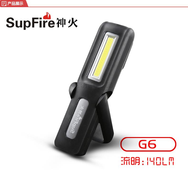 神火 多功能工作灯;G6