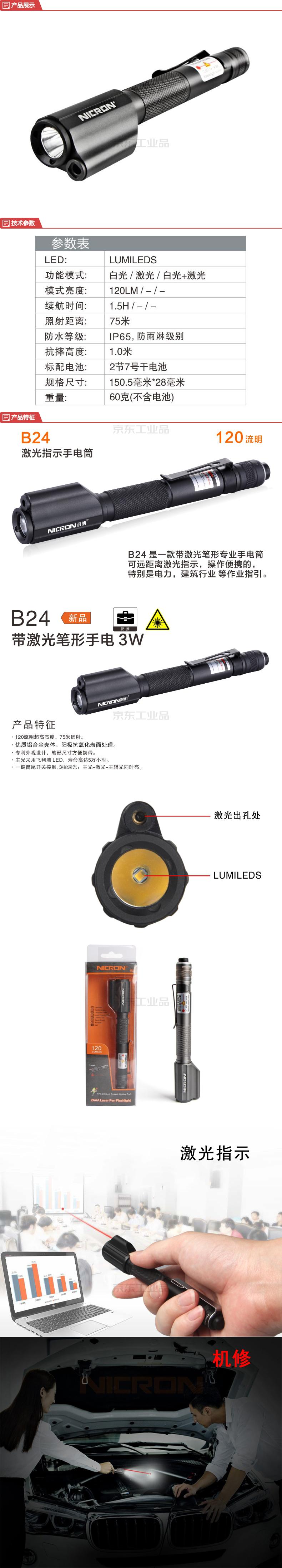 耐朗(NICRON) 激光指示手电筒 带锂电池10840;B24