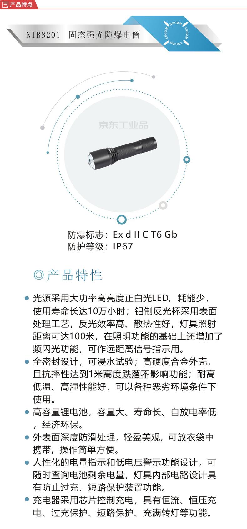 新曙光 固态强光防爆电筒 3W;NIB8201 3W