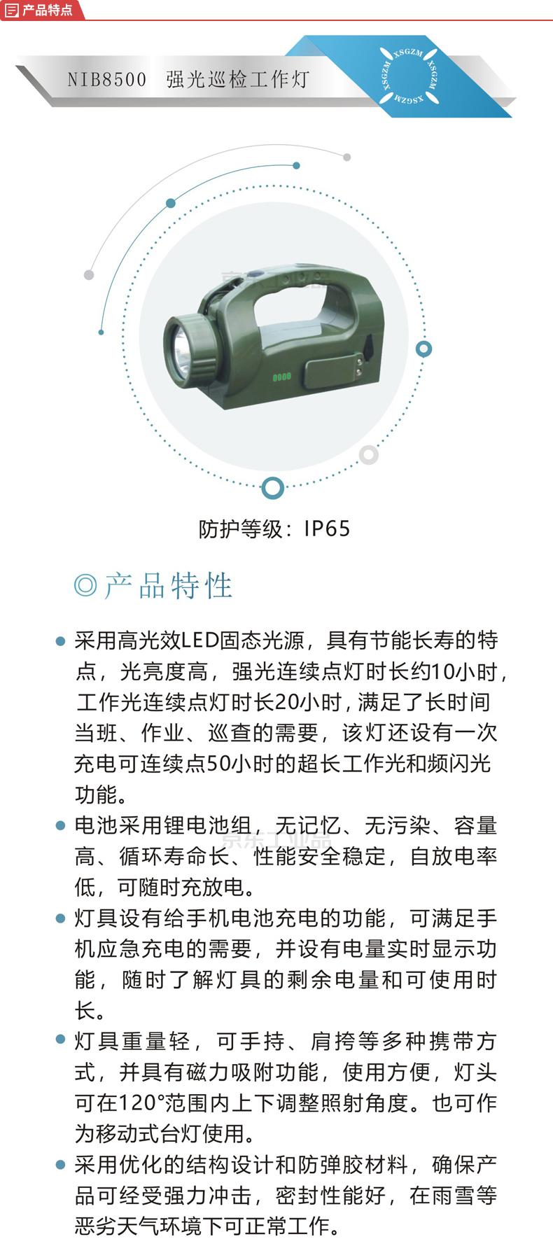 新曙光 强光巡检工作灯 3W;NIB8500 3W