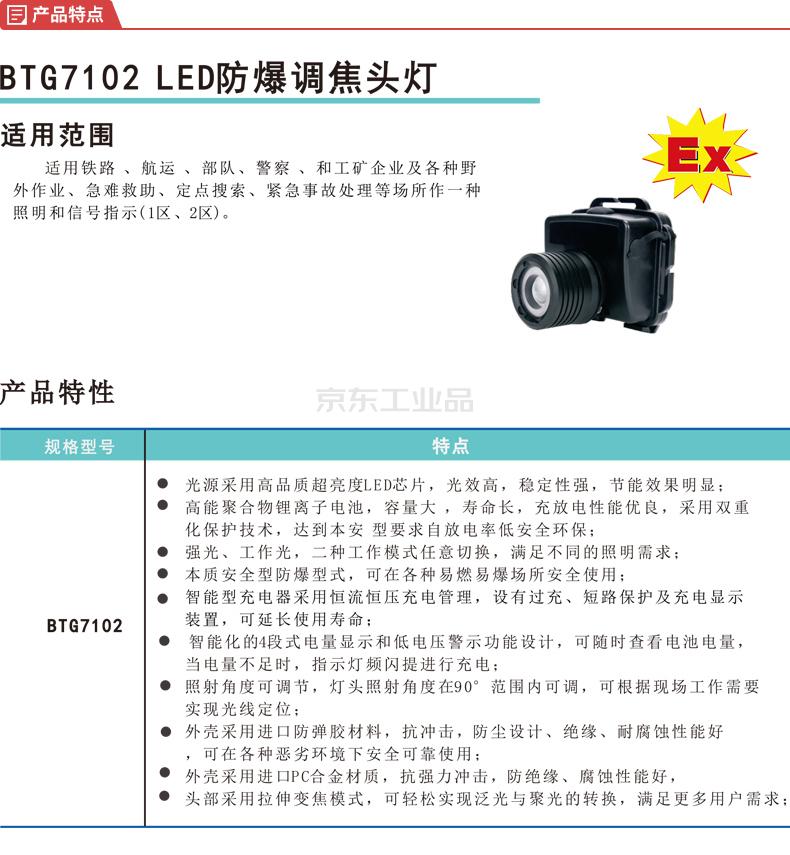 明特佳 BTG7102 LED防爆调焦头灯,冷白,头戴式组件,充电器组件;7102W3B001