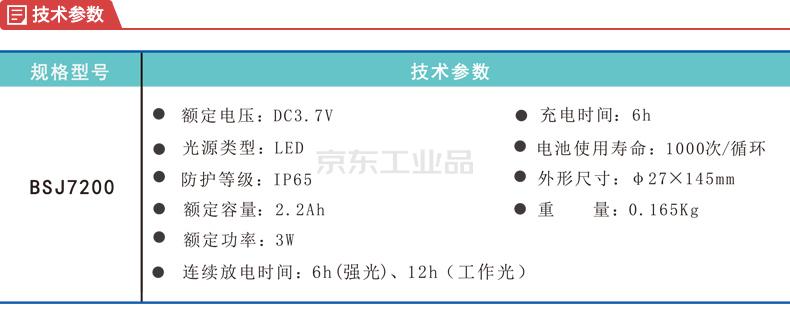 明特佳 BSJ7200 LED电筒,冷白,充电器组件,吊绳组件;7200W3B001