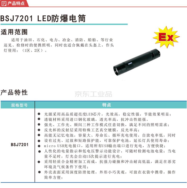 明特佳 BSJ7201 LED防爆电筒,冷白,充电器组件,常规配置;7201W3B001